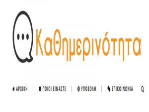 kathimerinotita.gov.gr: Έχουν υποβληθεί περισσότερες από 2.250 υποθέσεις!