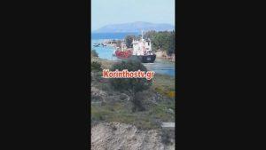 Πλοίο «κόλλησε» στον Ισθμό της Κορίνθου [vid]