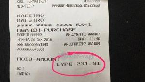 Χανιά: Πλήρωσε… χρυσά τα φρούτα – Χρέωσαν 231 ευρώ την κάρτα του για αγορές 23 ευρώ! [pics]