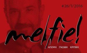 Melfie – Μενεγάκη, Κωστόπουλος, Γεωργούλης: Άλλος μένει, άλλος έρχεται και άλλος φεύγει…!