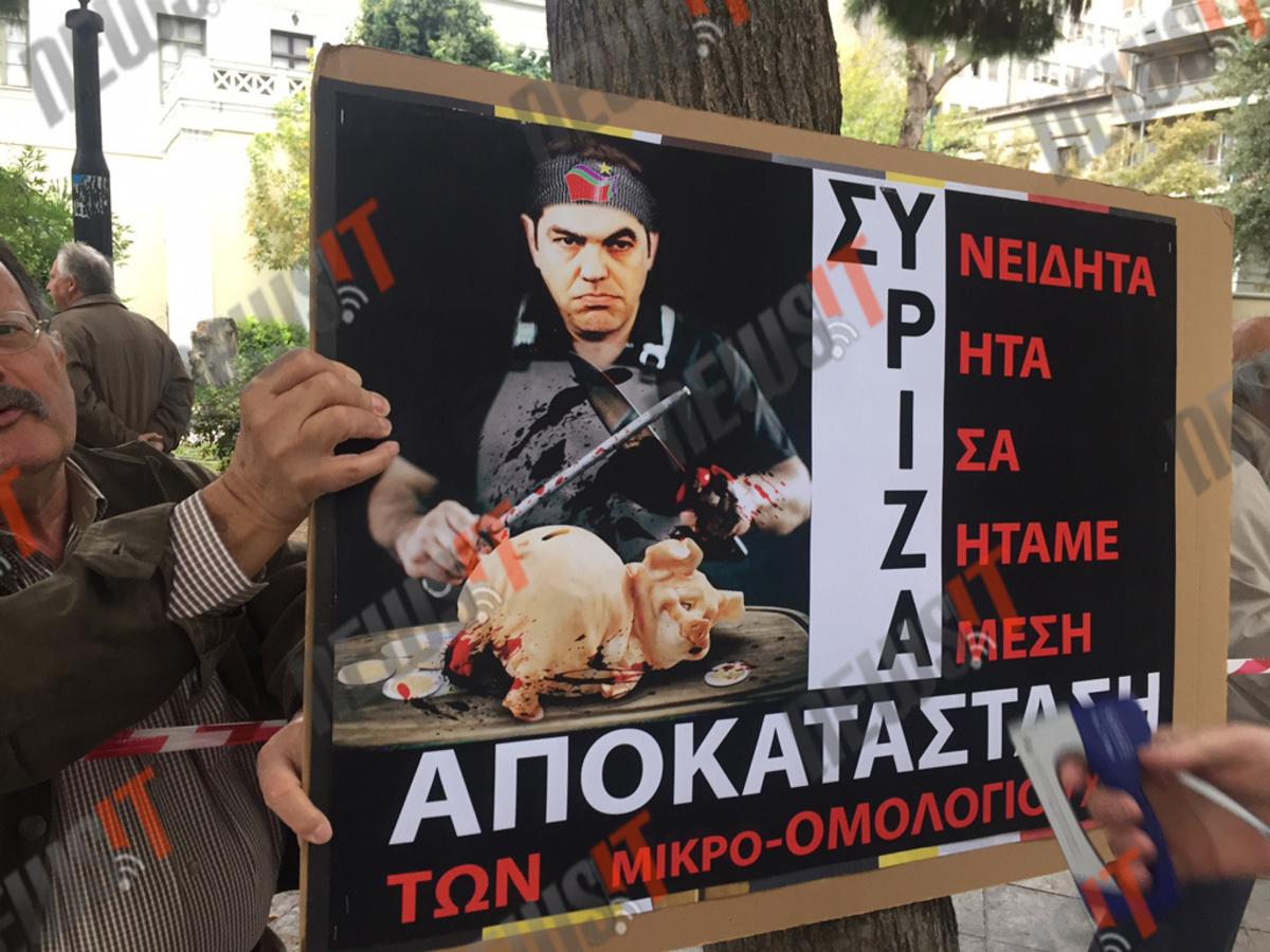 Έξω από τον ΣΥΡΙΖΑ μικροομολογιούχοι [pics, vid]