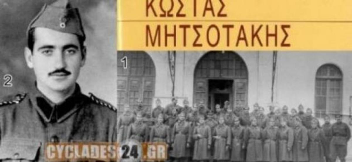 Κωνσταντίνος Μητσοτάκης στην Κατοχή ως έφεδρος Αξιωματικός και Επιλοχίας – Ντοκουμέντο