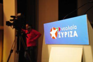 Τριήμερο συνέδριο της Νεολαίας του ΣΥΡΙΖΑ και ομιλία του Τσίπρα