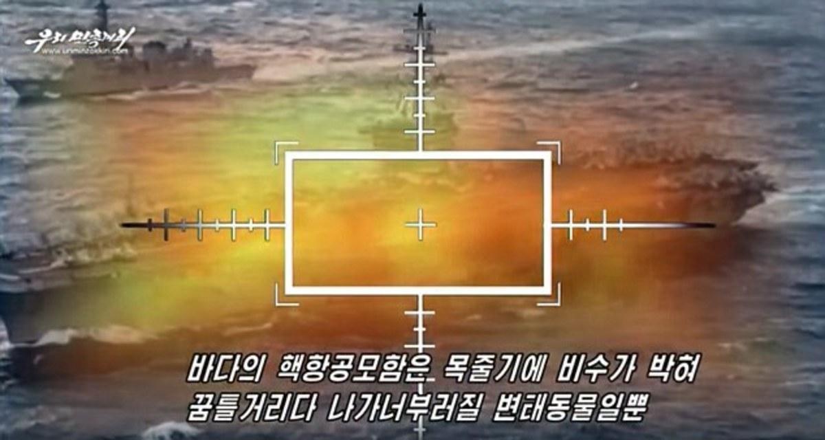 Ο Κιμ Γιονγκ Ουν τινάζει στον αέρα αεροπλανοφόρο των ΗΠΑ [vid]