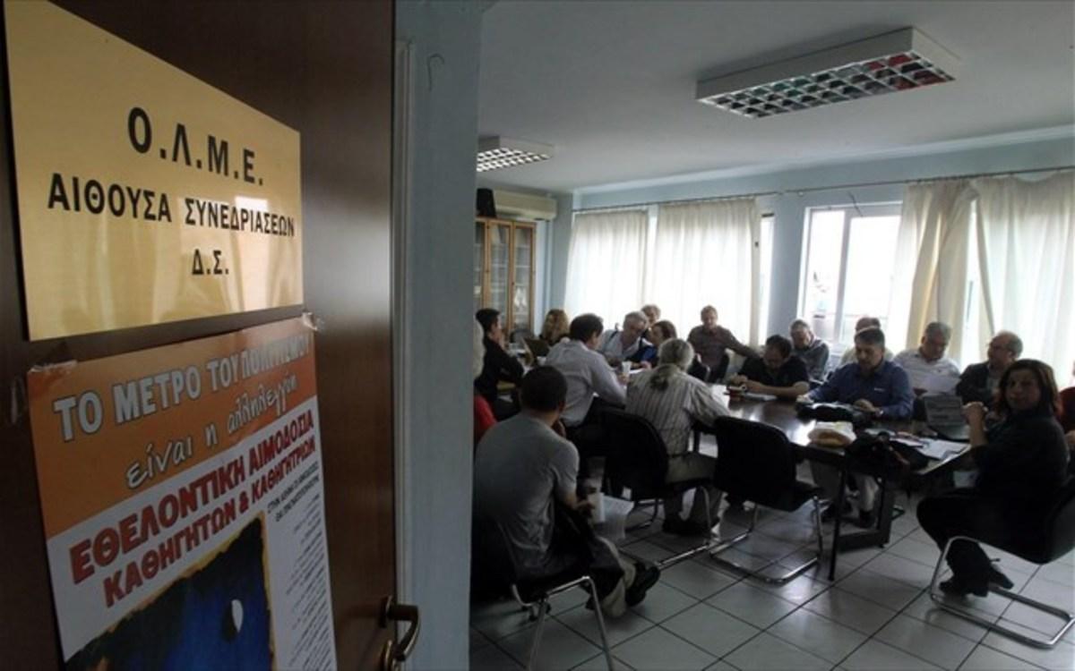 86.000 εκπαιδευτικούς επιστρατεύει η κυβέρνηση – Τώρα έκτακτη συνεδρίαση της ΟΛΜΕ