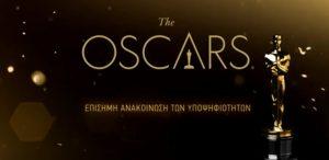 Οι υποψηφιότητες των φετινών βραβείων Όσκαρ