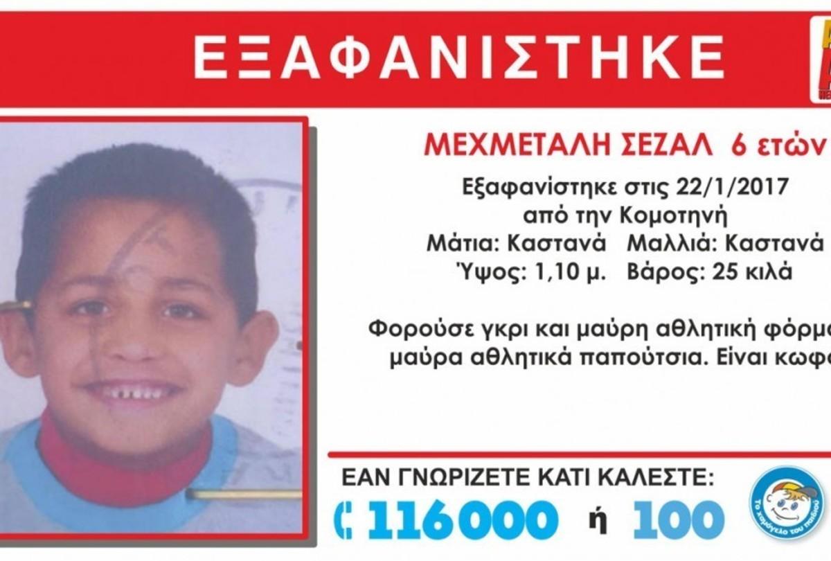 Κομοτηνή: Άγριο έγκλημα! 14χρονος σκότωσε το 6χρονο αγοράκι που είχε εξαφανιστεί