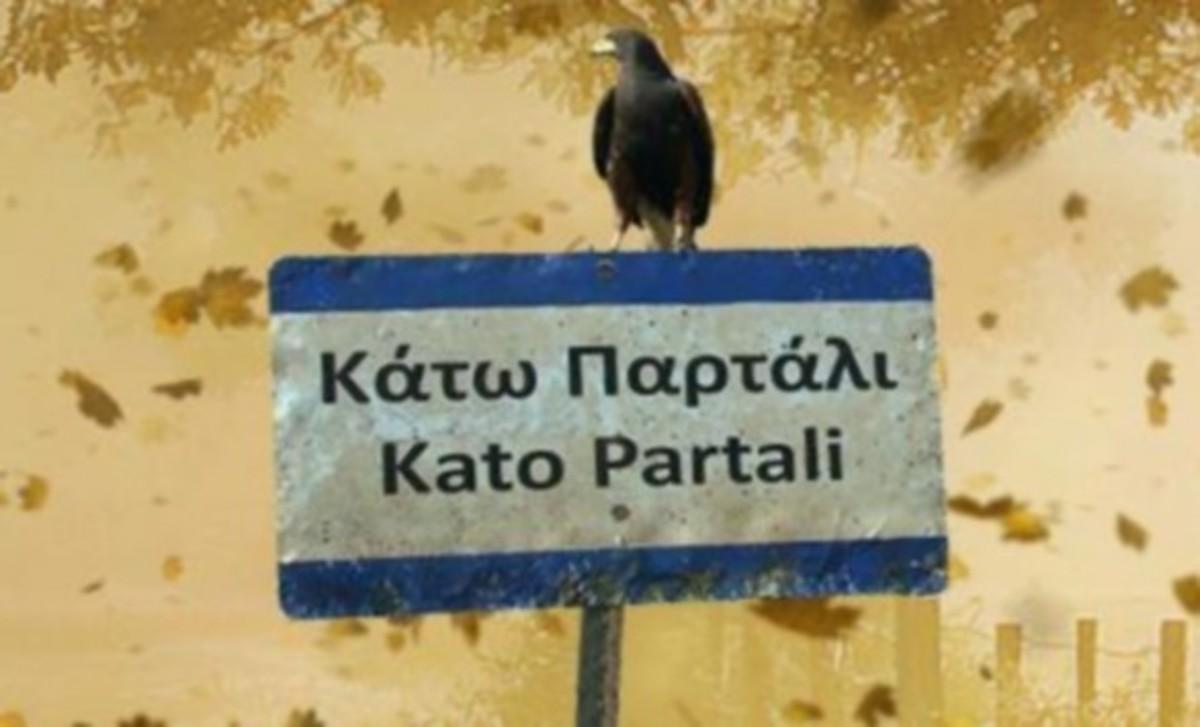 ΦΩΤΟ ΑΡΧΕΙΟΥ