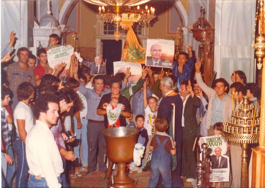 Ηλεία: Η βάπτιση της... αλλαγής - Μια σπάνια φωτογραφία του 1981 που κάνει θραύση στο facebook!