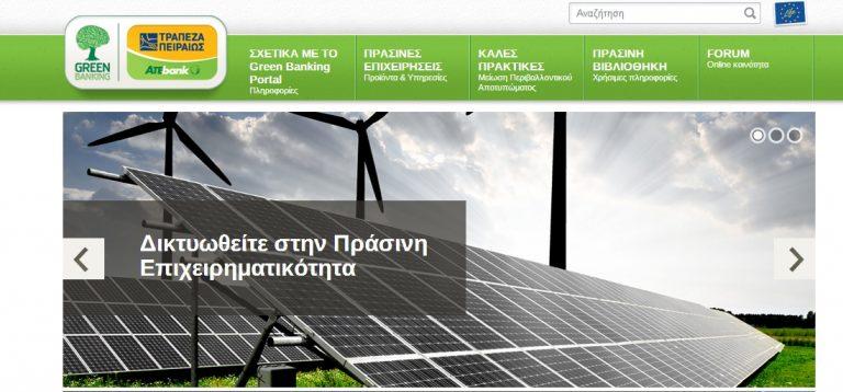 Δικτυωθείτε στην πράσινη επιχειρηματικότητα