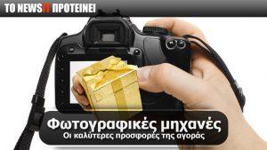 Το NewsIt σας προτείνει τις 15 καλύτερες φωτογραφικές μηχανές της αγοράς!