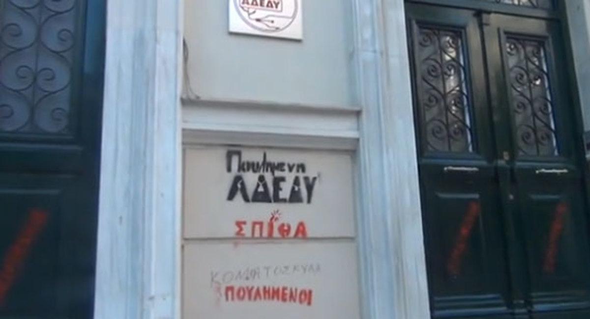 """Έγραψαν """"πουλημένοι"""" στα κτίρια της ΓΣΕΕ και της ΑΔΕΔΥ – VIDEO"""