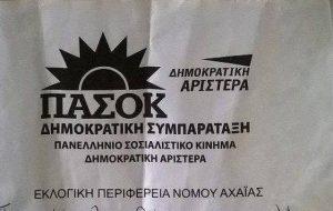 Εκλογές 2015: Το άκυρο ψηφοδέλτιο που κάνει το γύρο του facebook – Η αφιέρωση και το 5ευρω (Φωτό)!