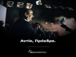 Κωνσταντίνος Μητσοτάκης: Κάλεσμα της ΝΔ στην Μητρόπολη για την κηδεία