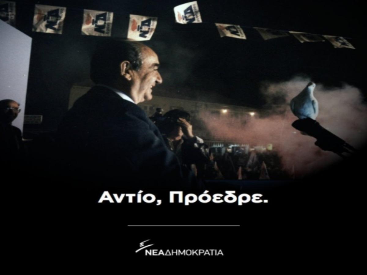 Φωτογραφίες από Twitter / @neademokratia