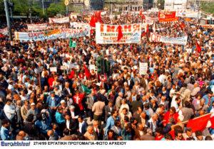 Πρωτομαγιά 2017: Πότε και πώς καθιερώθηκε η Εργατική Γιορτή στην Ελλάδα