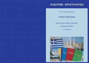 Αρχαία ελληνικά στα σχολεία της Ρωσίας!