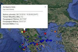 Σεισμός κοντά στα Ιωάννινα