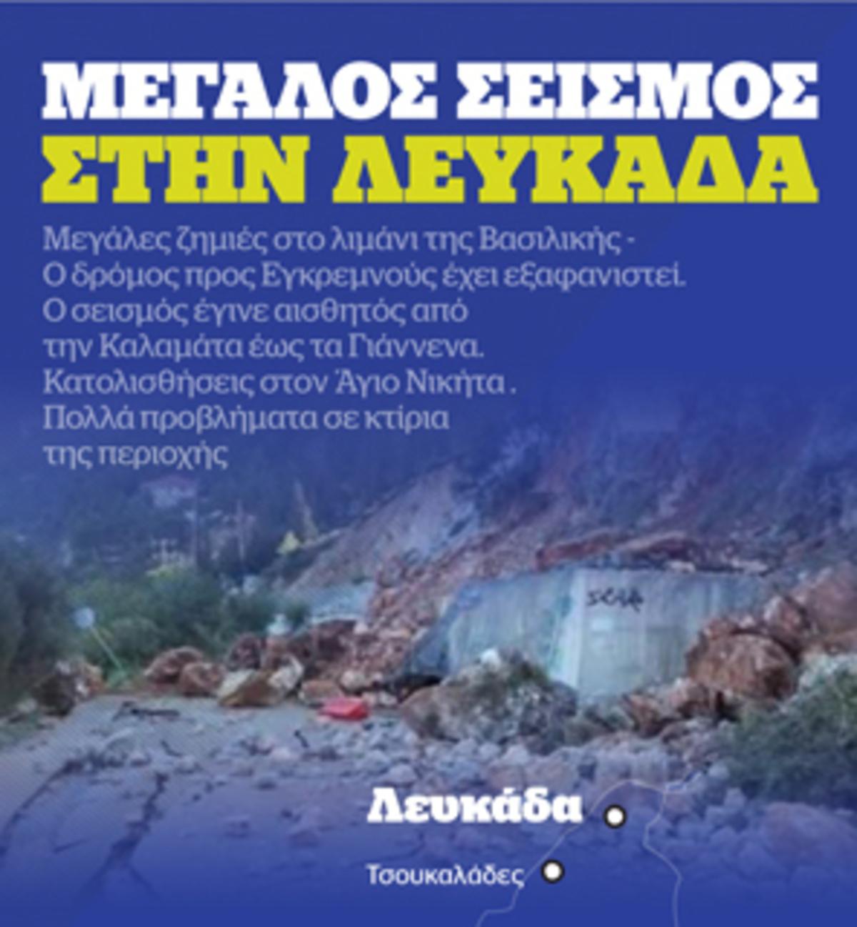 Σεισμός στην Λευκάδα: Infographic
