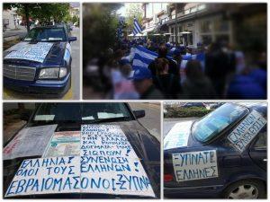 Αρτέμης Σώρρας: Απτόητοι οι οπαδοί του – Διαδήλωσαν στα Γιάννενα [pics]