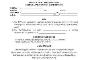 Αρτέμης Σώρρας: Ταρίφα 27 ευρώ για το εξώδικο που στέλνουν οπαδοί του στην εφορία