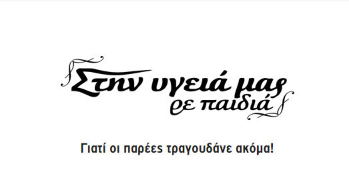 «Στην υγειά μας ρε παιδιά»: new entry και τα σχέδια για τη νέα σεζόν | Newsit.gr