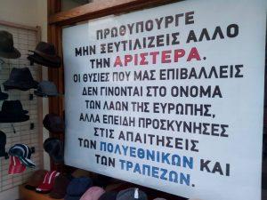 """Λασίθι: """"Θερμή"""" υποδοχή στον Αλέξη Τσίπρα με πανό και συνθήματα [pics]"""