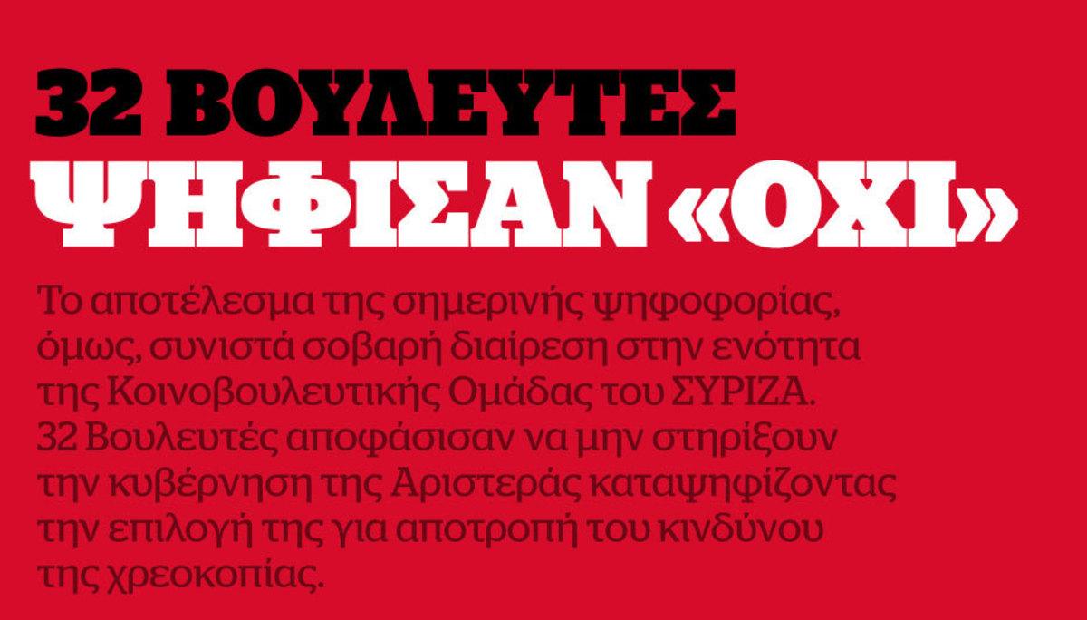 Ψηφοφορία: Ένας προς έναν οι 39 που έχασε ο Τσίπρας – Infographic: Οι 32 που καταψήφισαν