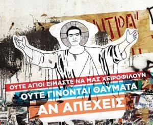 """Εκλογές 2015: Ο… """"άγιος"""" Τσίπρας κατά της αποχής!"""