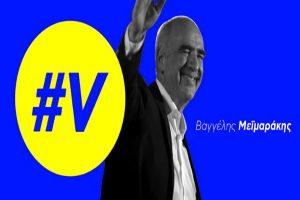 Εκλογές ΝΔ: Το tweet που έκανε πριν από λίγο ο Μεϊμαράκης