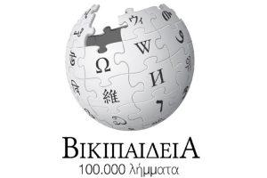 Τα δημοφιλέστερα λήμματα της ελληνικής Wikipedia τον Ιούλιο