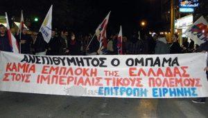 Ομπάμα στην Ελλάδα: Συγκεντρώσεις διαμαρτυρίας σε Ηράκλειο και Χανιά