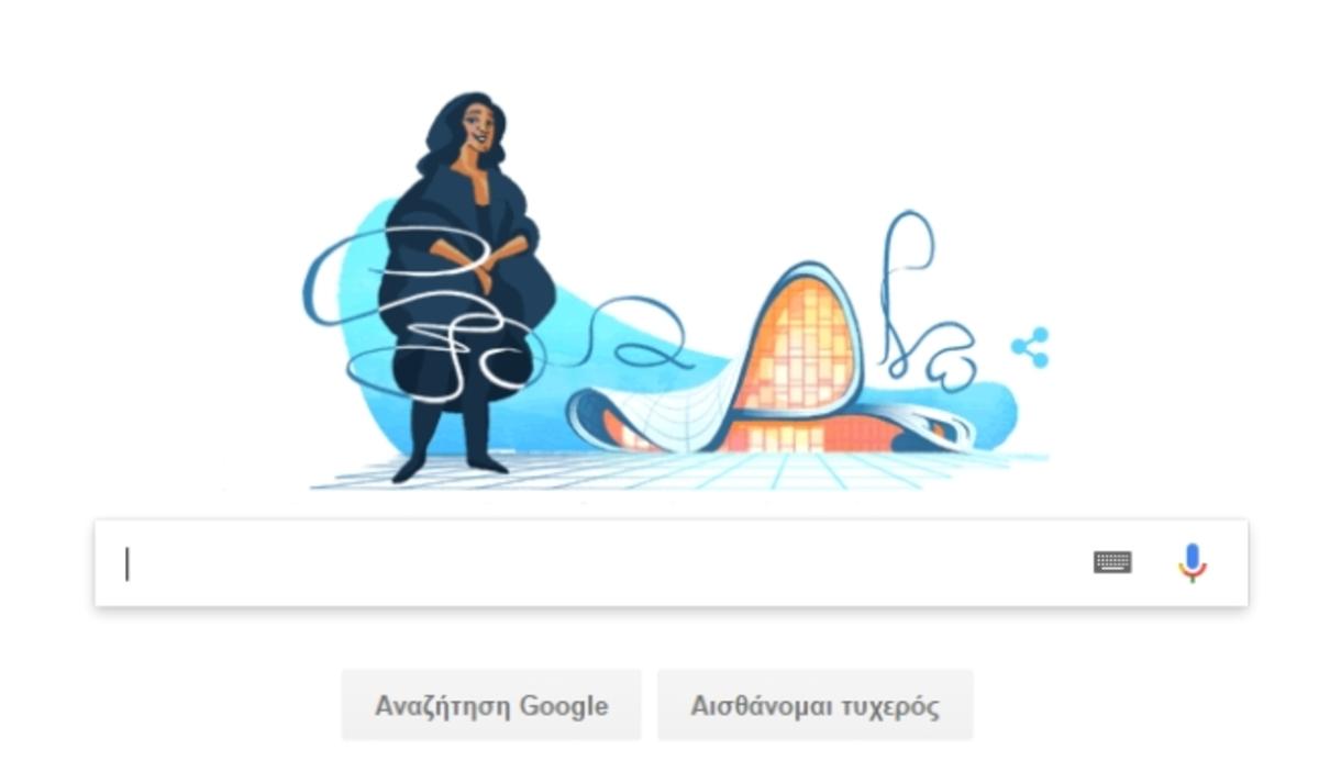 Ζάχα Χαντίντ: Google Doodle σήμερα για την αρχιτεκτονική επανάσταση