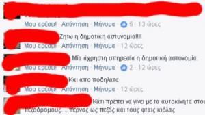 Λάρισα: Χαμός στο facebook με τον τραυματισμό παιδιού σε πεζόδρομο από αυτοκίνητο [pic]