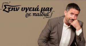 Ο Σπύρος Παπαδόπουλος στην ΕΡΤ… και το άλλο με τον Τοτό!