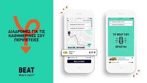 Το TaxiBeat ανανεώνεται και γίνεται Beat!