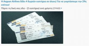 Aegean Airlines: Απάτη ο διαγωνισμός με τα δωρεάν αεροπορικά εισιτήρια