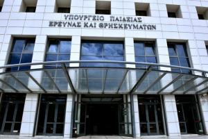 Υπουργείο Παιδείας: Από 10 Αυγούστου οι αιτήσεις των αποφοίτων ΙΕΚ