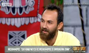 """Κώστας Αναγνωστόπουλος – Survivor: """"Η μούντζα ήταν πιο πολύ χιουμοριστικό"""" [vids]"""