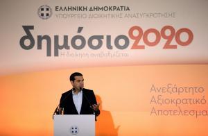 Τσίπρας: Παρουσίασε το… νέο Δημόσιο! Δείτε την ομιλία