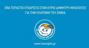 """Επιχειρηματίας από τη Σαντορίνη θα πληρώσει τον ΕΝΦΙΑ για το """"Χαμόγελο του Παιδιού"""""""