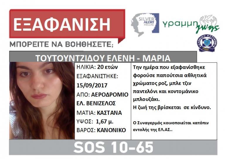 Εξαφανίστηκε η Ελένη – Μαρία Τουτουντζίδου