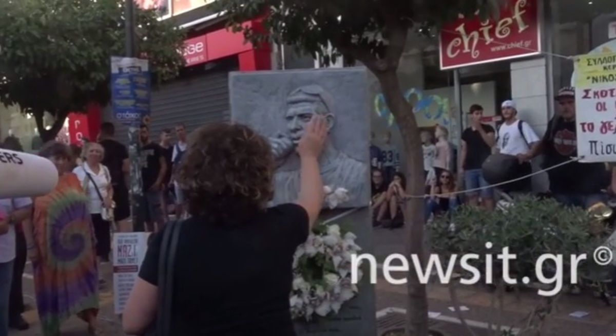 Παύλος Φύσσας: Οι γονείς του στις διαδηλώσεις για την επέτειο της δολοφονίας του