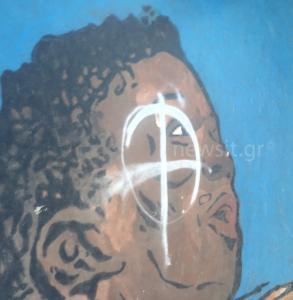 Αίσχος! Χρυσαυγίτες βανδάλισαν το γκράφιτι για τον Αντετοκούνμπο στα Σεπόλια [pics]