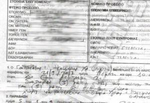 Κρήτη: Οι εξετάσεις σε 9χρονο παιδί άναψαν φωτιές και έφεραν πρόστιμο 600 ευρώ σε γυναίκα – Τι διαπίστωσαν οι γιατροί [pics]