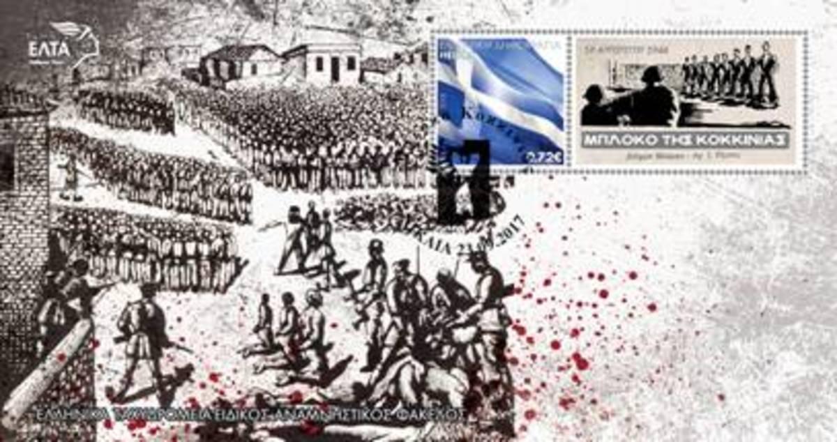 Το πρώτο γραμματόσημο στη μνήμη των Εκτελεσμένων του Μπλόκου της Κοκκινιάς