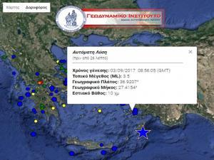 Σεισμός στην Κω! 3,5 Ρίχτερ συγκλόνισαν το νησί!