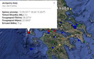 Σεισμός ΤΩΡΑ στην Κεφαλονιά – Τι καταγράφουν οι σεισμογράφοι