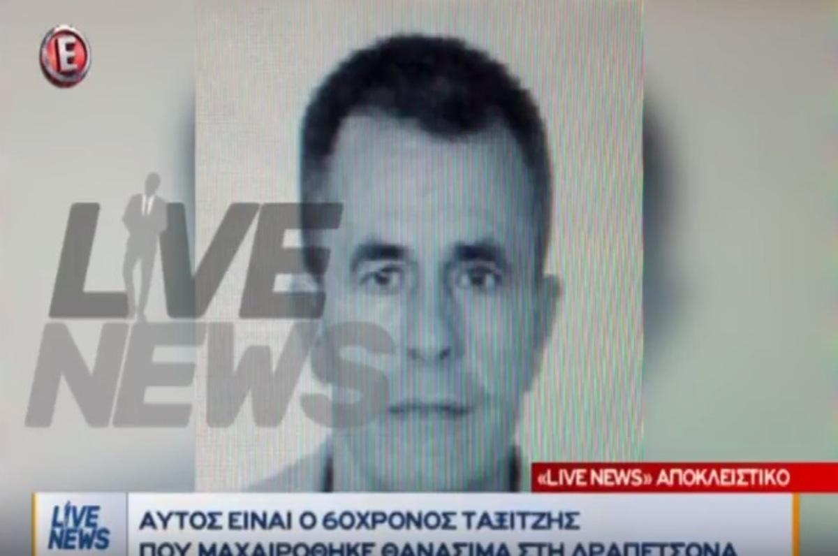 Αυτός είναι ο 60χρονος οδηγός που δολοφονήθηκε – Βρέθηκε το ταξί του στην Καλλίπολη