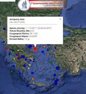 Σεισμός ΤΩΡΑ στο Αιγαίο – Αισθητός στην Αττική